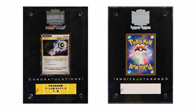 pokemon-kaart-masters-key